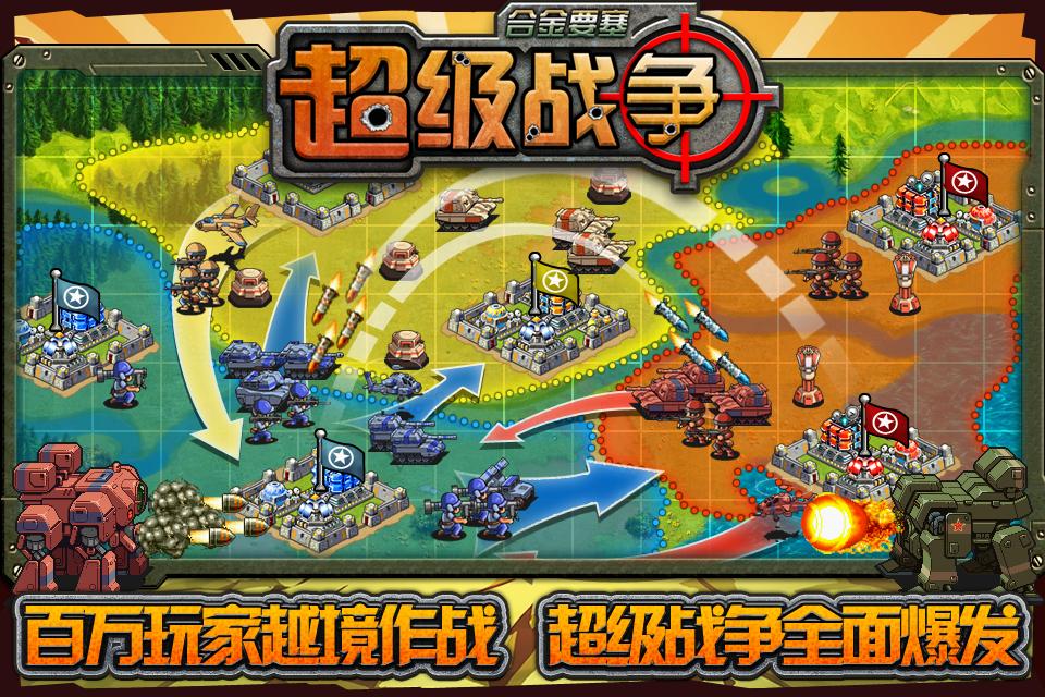 Screenshot 超级战争